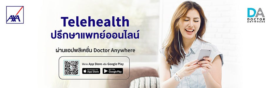 เทเลเฮลท์ เทรนด์ใหม่ที่จะปฏิวัติวงการสุขภาพไทย
