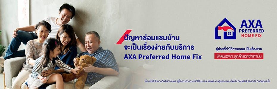 ผู้ช่วยที่ทำให้การเคลมเป็นเรื่องง่ายกับ AXA Preferred Home Fix
