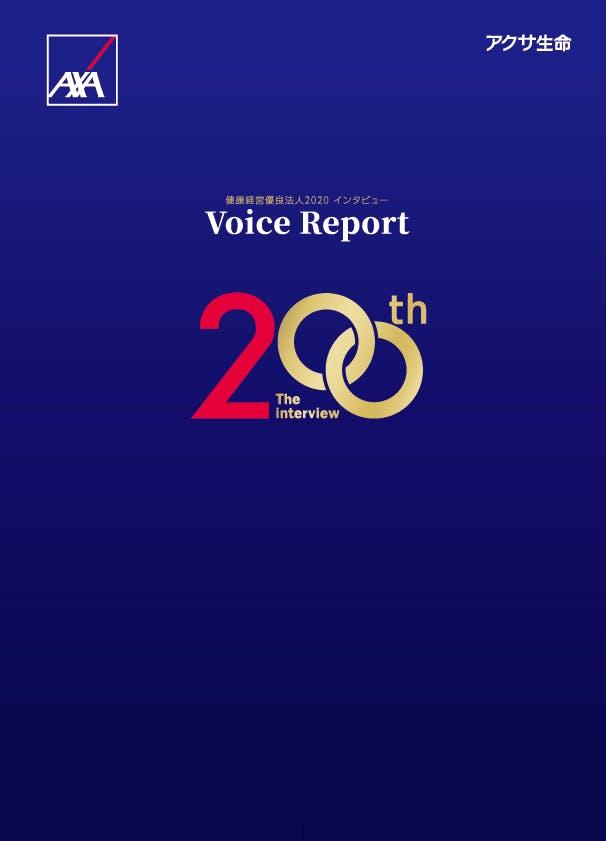 健康経営優良法人2020 インタビュー Voice Report 200th