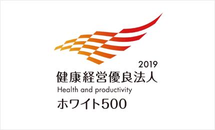 健康経営優良法人・大規模法人部門(ホワイト500)