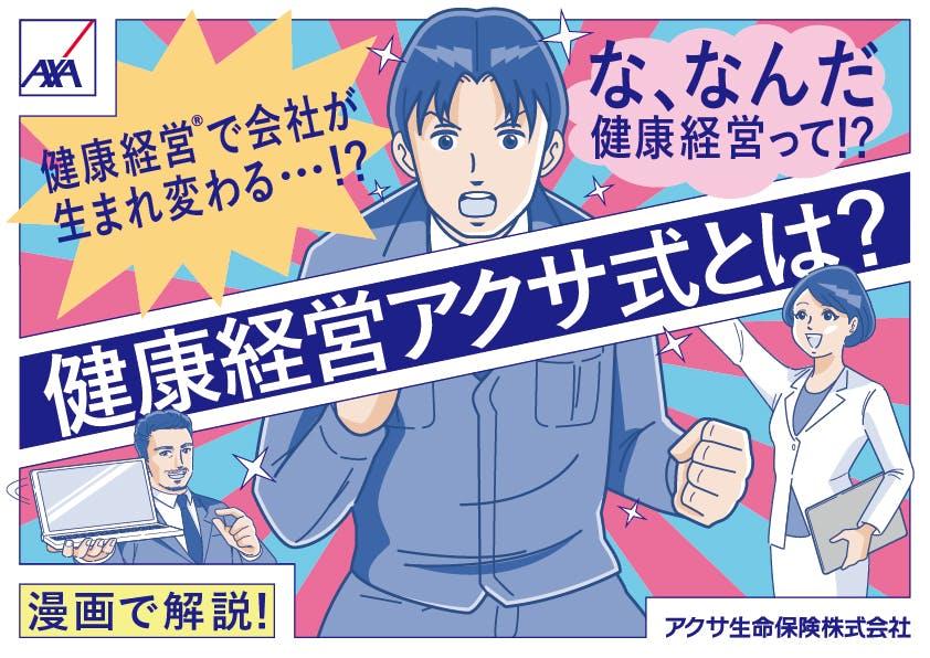 漫画でわかる健康経営 → 健康経営アクサ式とは