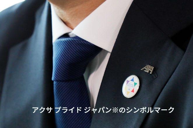 対談インタビューvol6 アクサプライドジャパンのシンボルマーク