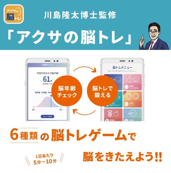 川島隆太博士監修「アクサの脳トレ」6種類の脳トレゲームで脳を鍛えよう
