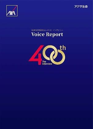 健康経営優良法人2020 インタビュー Voice Report 400th