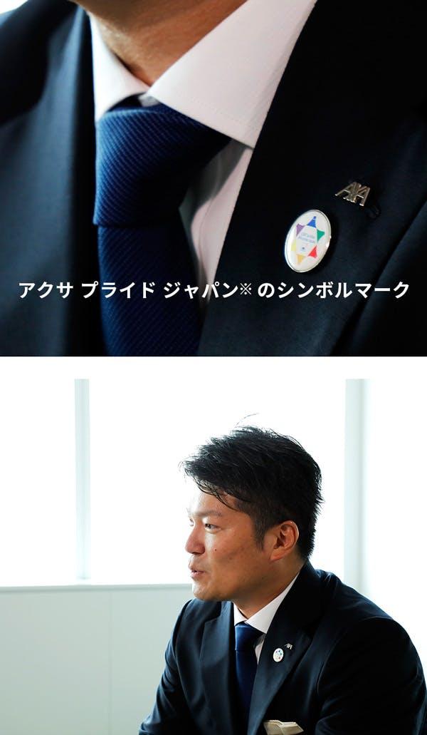 アクサプライドジャパンのシンボルマークをつけた濱田FA