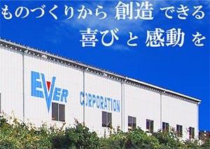 エバー株式会社