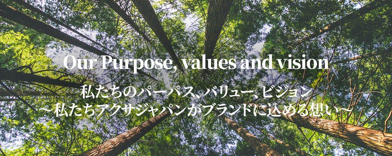 Our Purpose,values and vision 私たちのパーパス、バリュー、ビジョン ~私たちアクサジャパンがブランドに込める想い~