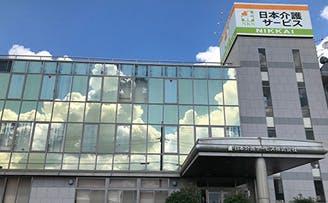 日本介護サービス株式会社