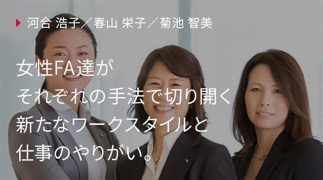 河合浩子/春山栄子/菊池智美 「女性FA達がそれぞれの手法で切り開く新たなワークスタイルと仕事のやりがい。」