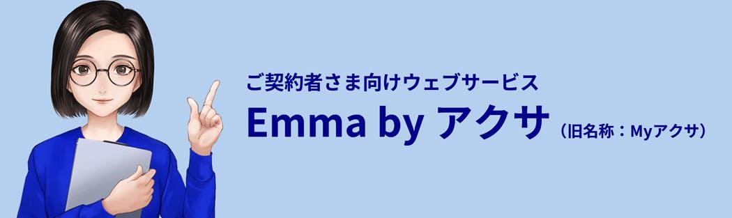 ご契約者さま向けウェブサービス Emma by アクサ