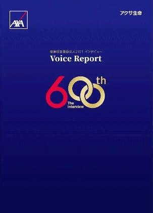 健康経営優良法人2021 インタビュー Voice Report 600th