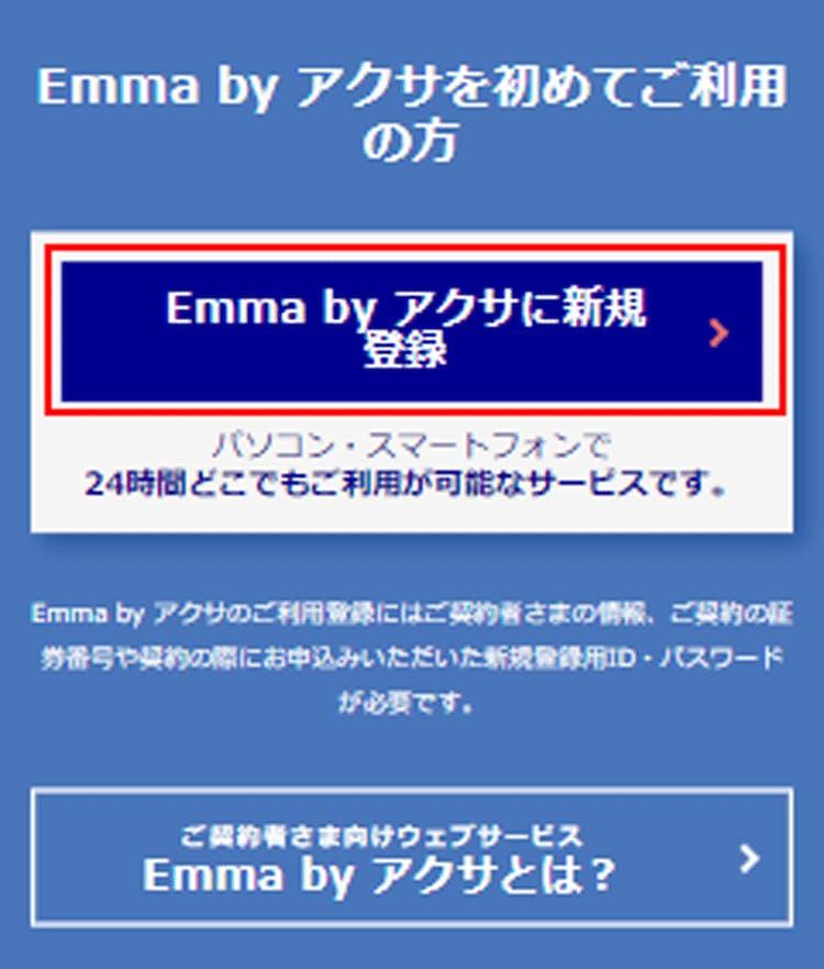 Emma by アクサ ログイン画