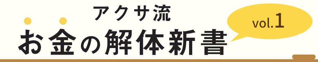 アクサ流 お金の解体新書 vol.1