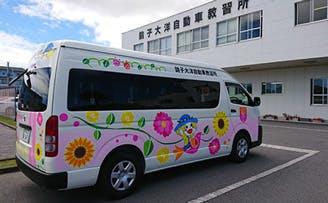 株式会社銚子大洋自動車教習所
