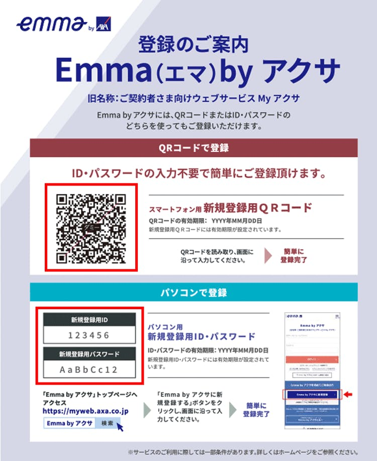 Emma by アクサ登録のご案内チラシ