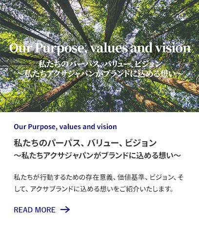 私たちのパーパス、バリュー、ミッション~私たちアクサジャパンがブランドに込める想い