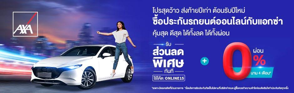 โปรจัดเต็ม! รับส่วนลด 15% ทันที เมื่อซื้อประกันรถยนต์ผ่านออนไลน์ เพียงใส่โค้ด ONLINE15