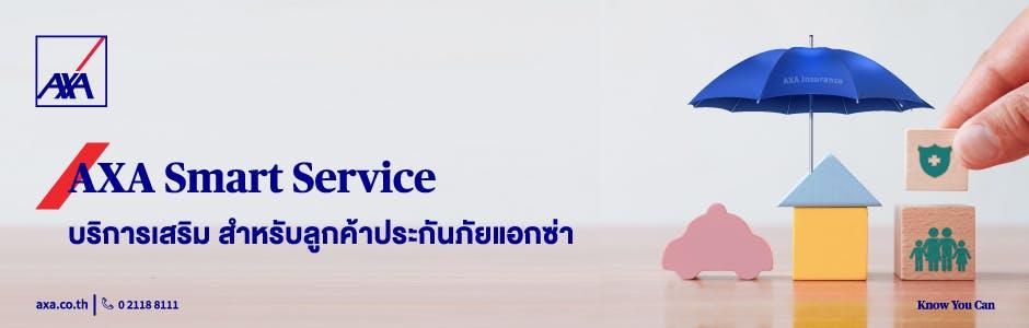 """แอกซ่าเปิดตัว """"AXA Smart Service"""" บริการเสริมระดับพรีเมียมเพื่อลูกค้าคนสำคัญ"""