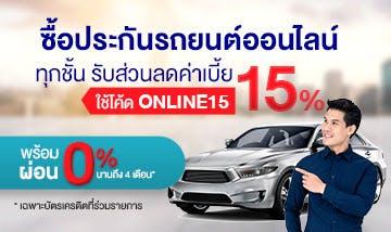 โปรโมชั่น ประกันรถยนต์ แอกซ่า ส่วนลด ผ่อน 0%