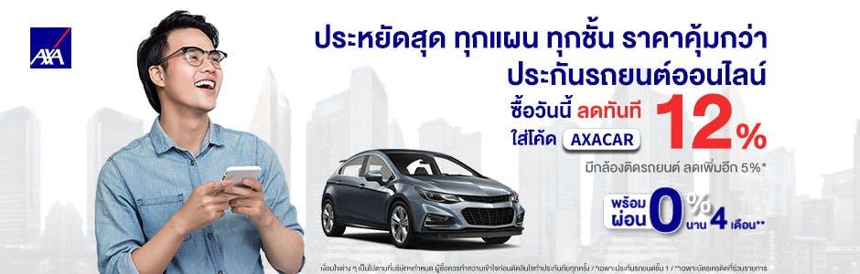 ซื้อประกันรถยนต์ผ่านออนไลน์ รับส่วนลด 12% ทันที เพียงใส่โค้ด AXACAR