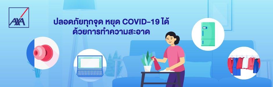 ปลอดภัยทุกจุด หยุด COVID-19 ได้ ด้วยการทำความสะอาด