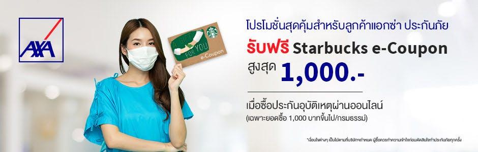 โปรโมชั่นสุดคุ้ม! รับ Starbucks e-Coupon สูงสุดถึง 1,000 บาท