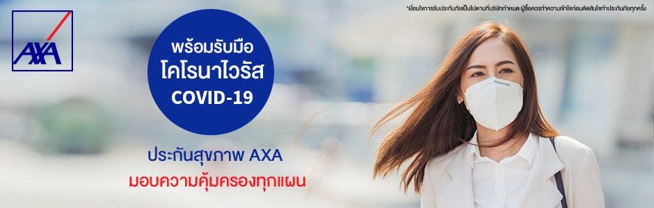 """แอกซ่าห่วงใยคนไทย นำเสนอประกันสุขภาพที่ครอบคลุม """"โคโรนาไวรัส"""""""