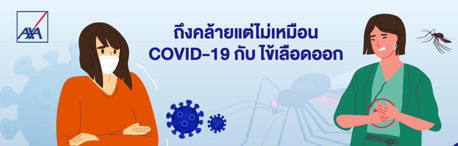 ถึงคล้าย แต่ก็ไม่เหมือน COVID-19 กับไข้เลือดออก