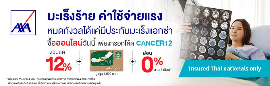 "Special 3-step promotion on Cancer Insurance Online! Discount 12% off, Starbucks e-Coupon and 0% interest with 4-month installment! Use code: ""CANCER12"""