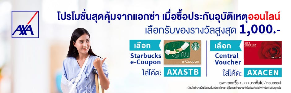 โปรโมชั่นสุดคุ้ม! รับ Starbucks e-Coupon หรือ Central Gift Voucher สูงสุดถึง 1,000 บาท