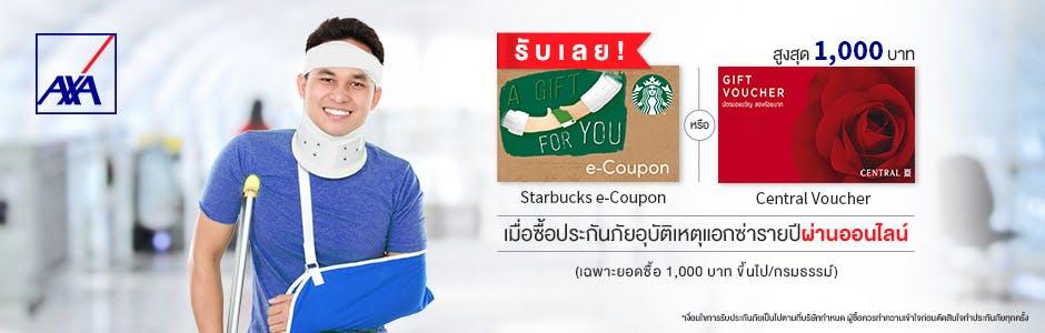 โปรโมชั่นพิเศษเฉพาะซื้อออนไลน์! รับ Starbucks e-Coupon หรือ Central Gift Voucher สูงสุดถึง 1,000 บาท
