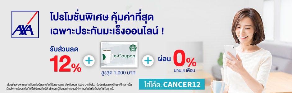 """โปรโมชั่นพิเศษซื้อประกันมะเร็งออนไลน์! รับโปรโมชั่นสุดคุ้มถึง 3 ต่อ! ทั้งส่วนลด 12% ทั้งบัตรสตาร์บัคส์ แถมยังผ่อน 0% นาน 4 เดือน เพียงใส่โค้ด """"CANCER12"""""""