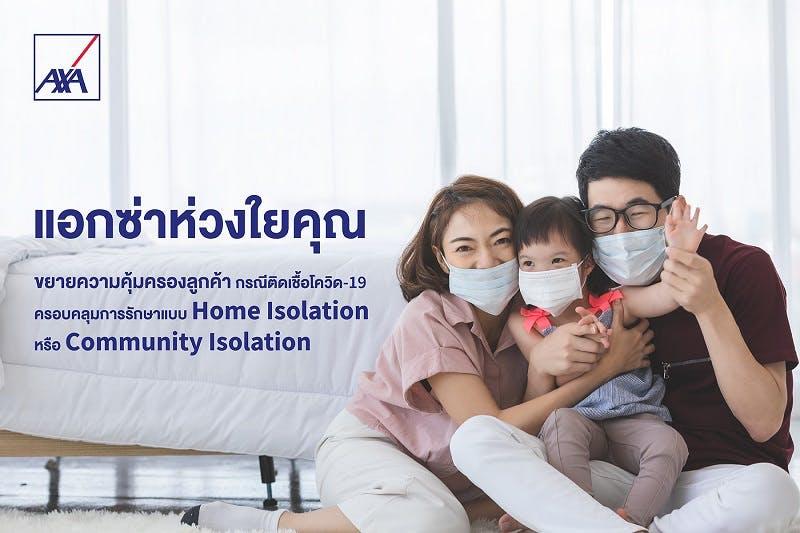 แอกซ่าประกันภัยห่วงใยลูกค้า ขยายความคุ้มครองกรณีติดเชื้อโควิด-19 ครอบคลุมการรักษาแบบ Home Isolation หรือ Community Isolation